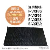 【配件王】日本代購 Panasonic 國際牌 F-ZXFD70 空清 除臭 濾網 F-VXF70 F-VXE65