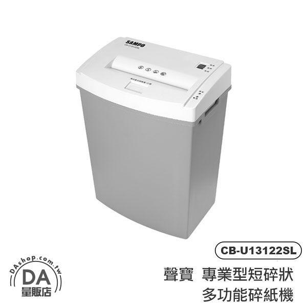 《DA量販店》SAMPO 聲寶 專業型 短碎狀 多功能 碎紙機 CB-U13122SL(W89-0147)