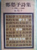【書寶二手書T4/文學_ORA】鄭愁予詩集I:1951-1968