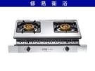 《修易生活館》喜特麗 JT-GU201 S 雙口嵌入爐 (安裝費外加)