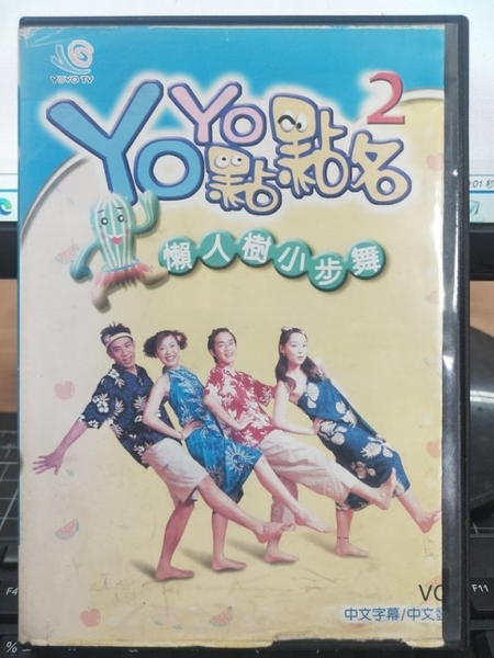 挖寶二手片-THD-135-正版VCD-動畫【YoYo點點名(2)懶人樹小步舞 1碟】-YOYOTV 國語發音(直購價)