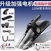 車載吸塵器充氣泵汽車用無線充電車內家兩用強力專用大功率四合一【99免運】