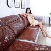 夏季沙發墊 麻將坐墊 夏天坐墊涼席防滑巾罩套 貴妃涼墊 igo 娜娜小屋