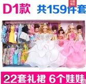 仿真換裝黛藍芭比洋娃娃套裝大禮盒精致公主女孩玩具單 『優尚良品』