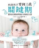 抓住孩子零到三歲關鍵期嬰幼兒健康與能力發展全書