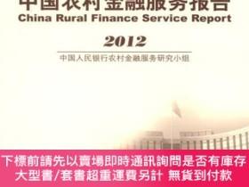 簡體書-十日到貨 R3YY【中國農村金融服務報告(2012)】 9787504968081 中國金融出版社 作者: