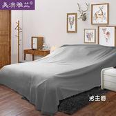 (萬聖節鉅惠)沙發防塵布蓋布 床防塵罩 家具遮灰布擋塵布防塵布防塵蓋巾