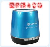 KINYO BTS-682 藍牙讀卡音箱 喇叭/音響/記憶卡/接聽電話/筆電/MP3/手機/平板