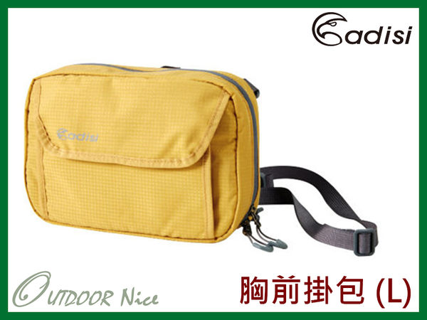 ╭OUTDOOR NICE╮ ADISI 胸前掛包 (L) AS16076 芥末黃 登山包外掛 透氣 收納包 健行包 側背包 斜背包