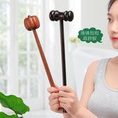 沉水紫光檀木按摩錘敲打錘木質錘子健身捶經絡錘頸部按摩棒敲背錘igo    韓小姐