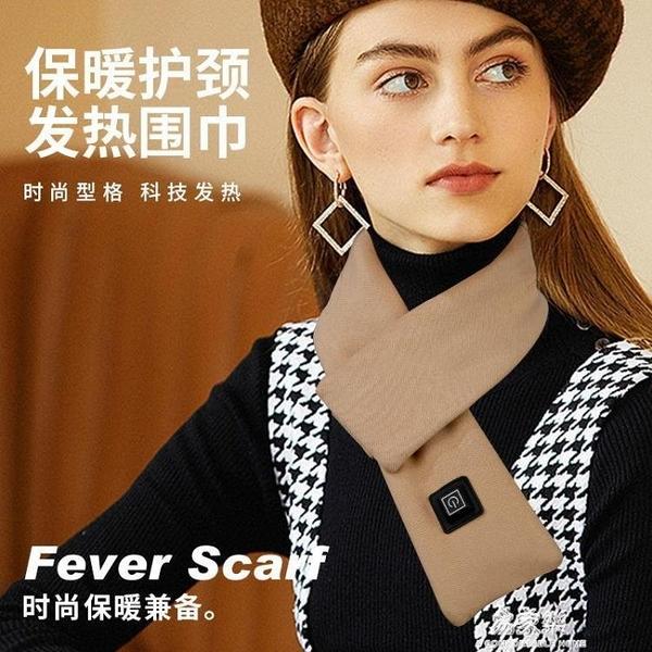 新款智能發熱按摩圍巾USB智能護頸電熱男女百搭圍脖冬季保暖披肩牛年新年全館免運