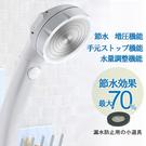 Hoomoi【日本代購】淋浴蓮蓬頭 3模式 花灑 節水