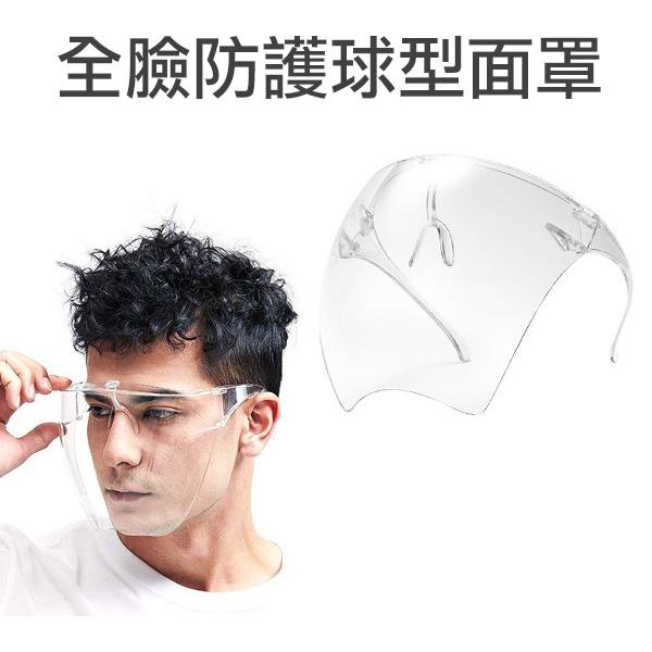 全臉防護球型面罩 防護面罩 單入/盒裝【PQ 美妝】