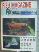 【書寶二手書T4/雜誌期刊_PGF】魚雜誌_116期_來自哥倫比亞的稀客印地安短雕等