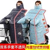 電動摩托車擋風被冬季加絨加厚電瓶車雙面防水擋風罩自行車防風衣 交換禮物 YXS