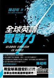 全球英語實戰力 Global English Is Here!