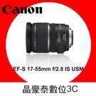 Canon EF-S 17-55mm f/2.8 IS USM 鏡頭 公司貨 晶豪泰3C 專業攝影 高雄 實體店面