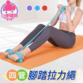 ✿現貨 快速出貨✿【小麥購物】4管 彈力繩【Y135】 瑜珈繩 拉力器 練腹肌/美腿/瘦身/減肥