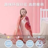 嬰兒毛毯小被子蓋毯雙層加厚秋冬季幼兒園午睡云毯【櫻田川島】