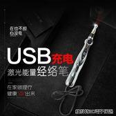 激光循經能量經絡筆自動找穴位點穴按摩經絡針灸筆USB充電尋穴筆 全館免運
