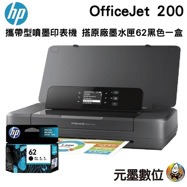 【搭NO.62原廠墨水匣一黑】HP Officejet 200 Mobile Printer行動印表機 登錄送好禮