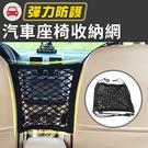 汽車儲物擋網 車載擋網 車用置物袋 汽車...