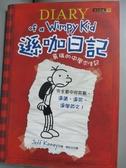 【書寶二手書T1/語言學習_KMJ】遜咖日記1-葛瑞的中學求生記_Jeff Kinney