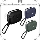 《飛翔無線3C》CaseStudi Waterproof AirPods Pro 充電盒防水矽膠保護套 含扣環│公司貨