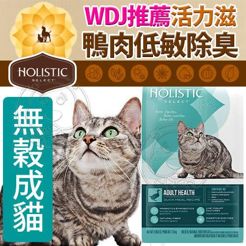 【培菓平價寵物網】 新包裝活力滋Holistic》無穀成貓鴨肉低敏除臭-2.5lb/1.13kg