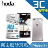 贈小清潔組 HODA iPhone 7 Plus 5.5吋【背貼-2入】 霧面磨砂保護貼/膜 IP7+ 背面保貼