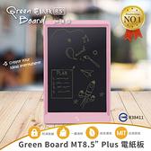 【Green Board】MT8.5吋 Plus 電紙板(畫畫塗鴉、練習寫字、留言、無紙化辦公)-公主粉