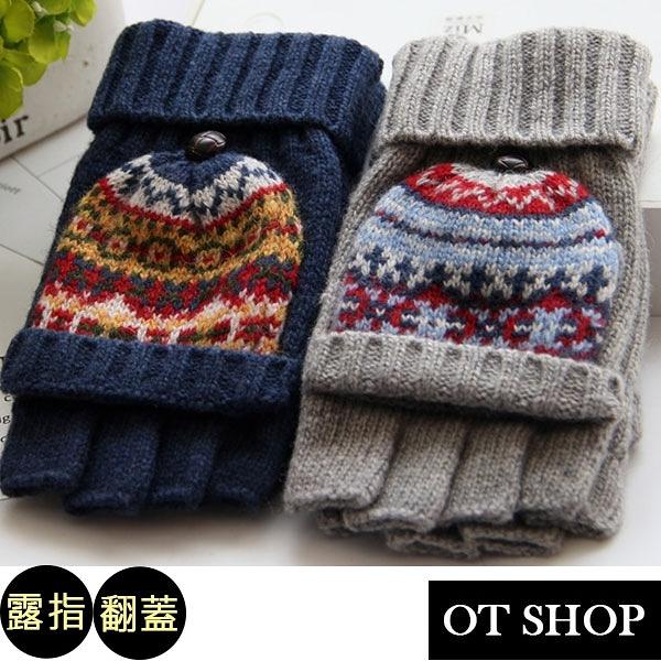 OT SHOP手套‧女用款‧冬日溫暖禦寒拼接民族圖騰設計‧掀蓋露指手套‧現貨‧G82832