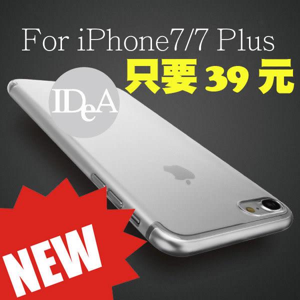 只要39元!最新蘋果 Apple iPhone7/7Plus 透明超薄TPU手機保護套 清水矽膠軟殼 防摔 超輕超薄