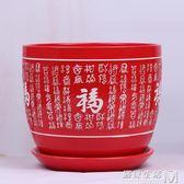 紅色中國風花盆 陶瓷 福字特大號個性創意綠蘿綠植花盆帶托  遇見生活