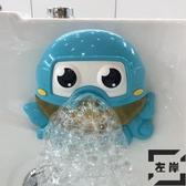 兒童洗澡沖涼玩具章魚泡泡機電動吐泡泡機浴室【左岸男裝】