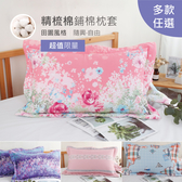【R.Q.POLO】精梳棉 鋪棉歐式枕頭套-1對 (多款花色)