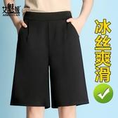 五分褲闊腿五分褲女夏季薄款褲子2020新款高腰大碼女褲冰絲休閒寬鬆短褲 雙11 伊蘿