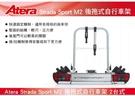   MyRack   Atera Strada Sport M2 2台式 後拖式自行車架 背後架 自行車架 攜車架