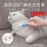 貓咪梳子梳毛刷神器泰迪金毛擼狗針梳脫去除掉長浮毛寵物美容用品 小確幸生活館