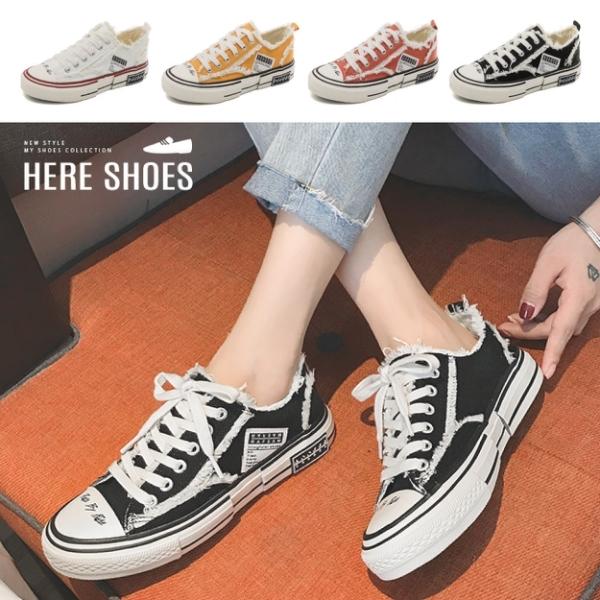 [Here Shoes] 純色簡約低筒 抽鬚 刷破造型 流蘇邊 帆布鞋 不規則鞋側造型 小白鞋 休閒鞋-KCW8077