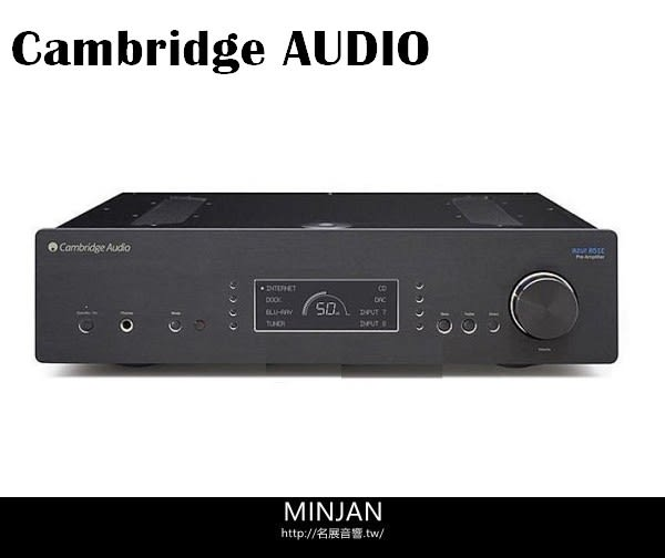 【名展音響】★Cambridge Audio Azur 851E 前級擴大機 (另有CXN.CXA60.CXA80)