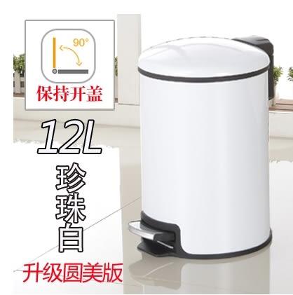 家用不銹鋼垃圾桶腳踏式垃圾筒臥室 【12升珍珠白】