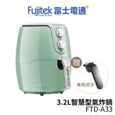 【贈專用把手】Fujitek富士電通 3.2L大容量智慧型氣炸鍋 FTD-A33 春天田園綠色