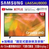 《送壁掛架及安裝》Samsung三星 65吋65AU8000 4K Crystal UHD聯網電視(UA65AU8000WXZW)