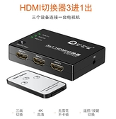 HDMI切換器高清轉換器分配器三進一出5進1出一分三接頭遙控4K視頻分線器接