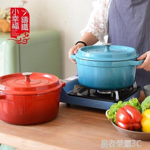 琺瑯鍋 24CM琺瑯鑄鐵鍋煲湯燉鍋生鐵搪瓷鍋無涂層不黏鍋鐵燉鍋YTL