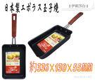 日本製鐵鍋--エポラス--玉子燒/平底鍋/平底炒鍋/平底煎鍋--NCS-18T
