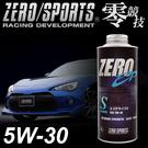 ZERO 零 長效性能版潤滑油5W-30/1L