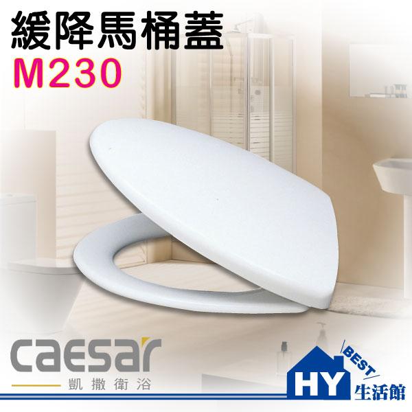 凱撒精品衛浴 M230 緩降馬桶蓋 -《HY生活館》水電材料專賣店
