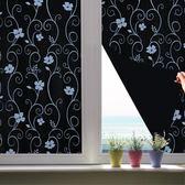 黑色玻璃遮光貼紙不透光窗戶貼紙隔熱膜遮陽台防曬臥室擋防光窗花【免運 快速出貨】